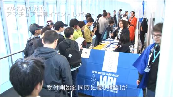 业余界:JARL举行青年业余无线电活动