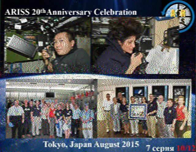 ARISS 20周年SSTV图片展