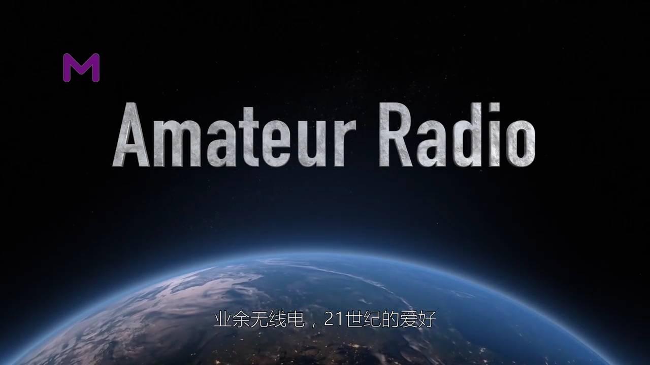 前方高能:业余无线电,21世纪的爱好
